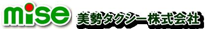 美勢タクシーで快適な旅を -長野県塩尻市-(松本市、安曇野の観光にも)